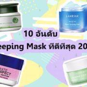 sleeping Mask ยี่ห้อไหนดี ที่ดีที่สุด